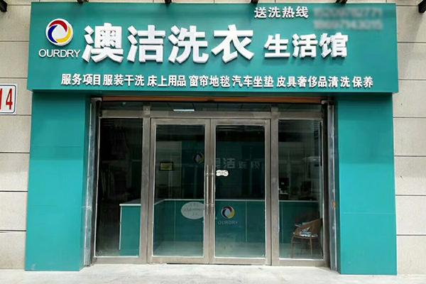 在宜昌开个干洗店怎么样